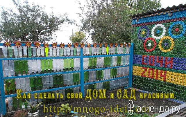 Как украсить забор на даче своими руками из пластиковых бутылок 85
