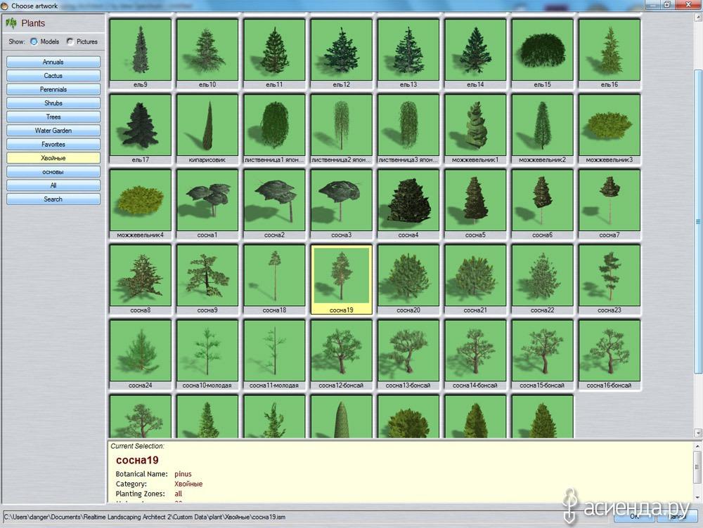 Как сделать модель ландшафта