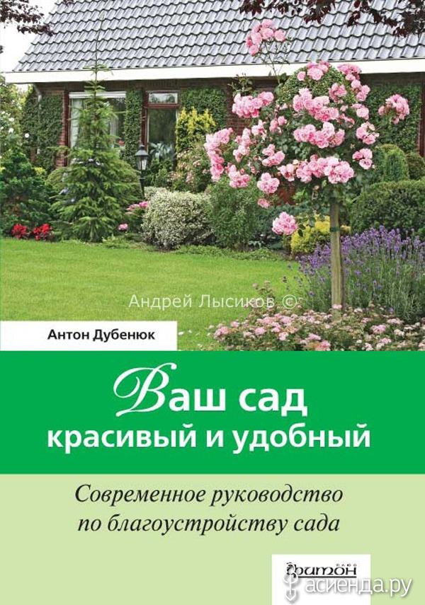 "Ботанического сада МГУ """