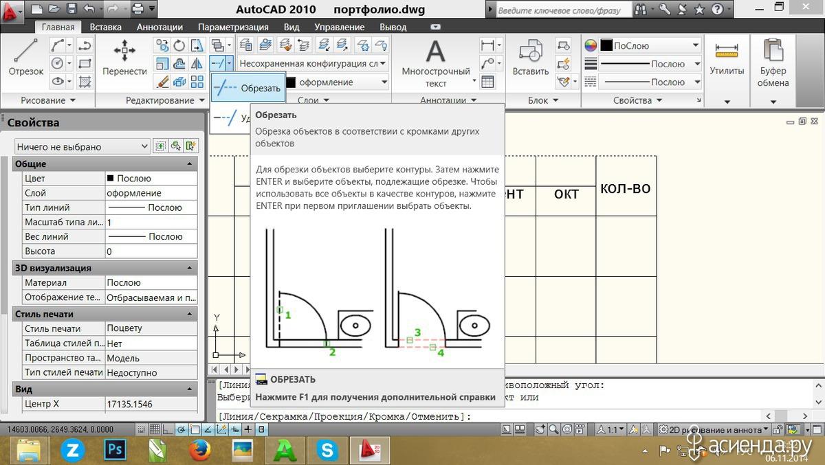 О правилах проектирования миксбордера и о том как сделать схемку при помощи компьютера. Часть 2.: Дневник пользователя Butyzenok