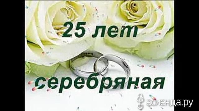 26 лет годовщины поздравление