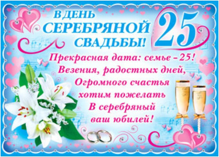 Поздравления с серебряной свадьбой родителям