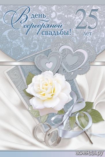 Поздравления с серебряной свадьбой красивые