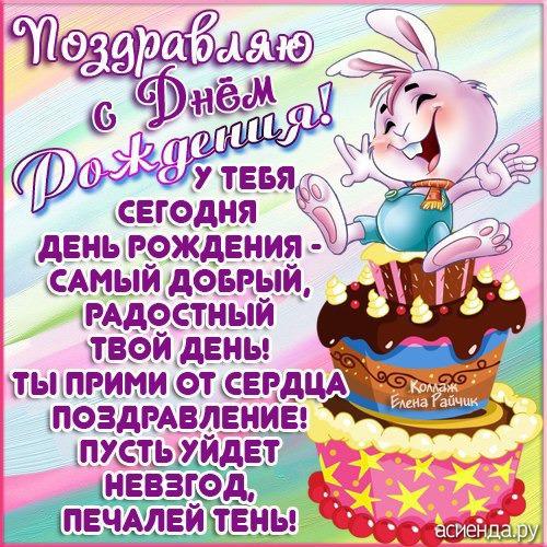 Придумать поздравление на день рождения