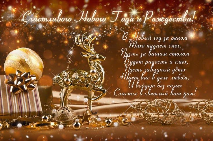 Поздравление с наступающим с новым годом 2015