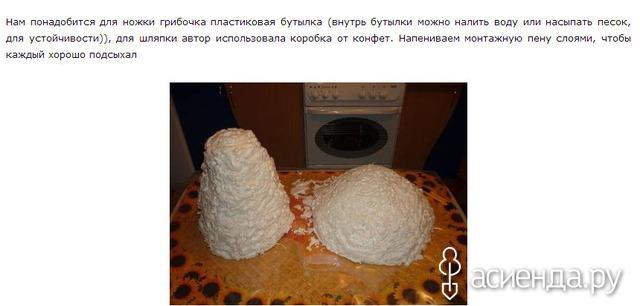 Как сделать грибочек из пенопласта