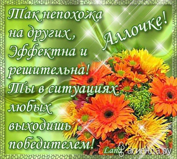 Поздравления для с днем рождения для аллы