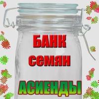 БАНК АСИЕНДЫ. УКРАИНА