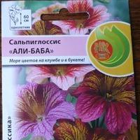 Шпаргалка по посеву семян на рассаду. Третья декада марта (20-30 марта)
