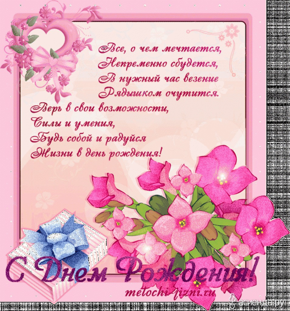 Поздравления с днём рождения семейной женщине красивые