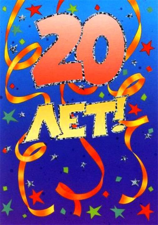Поздравления с днем рождения 20 лет парень проза