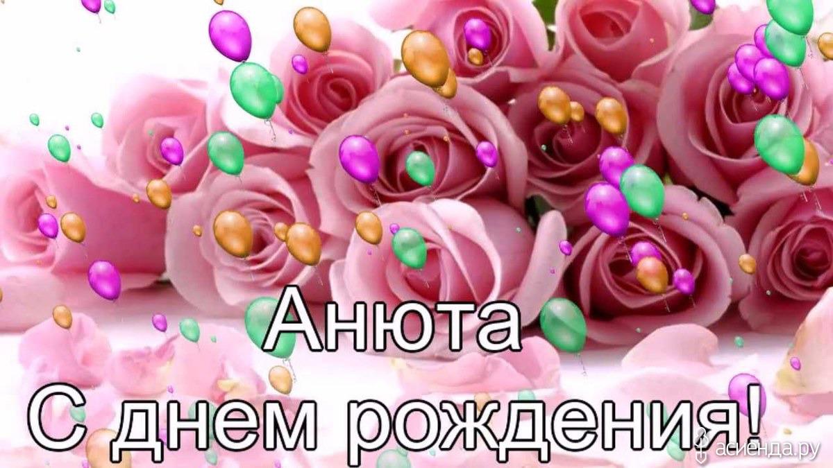 Поздравления для анны с днем рождения скачать бесплатно
