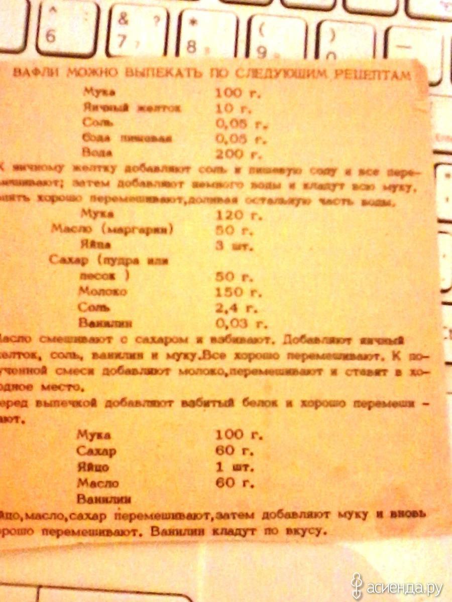 Рецепт вафельных трубочек для вафельницы на газу рецепт