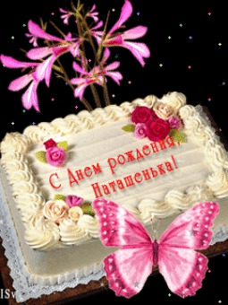 Поздравления с днём рождения сестру наташу 33
