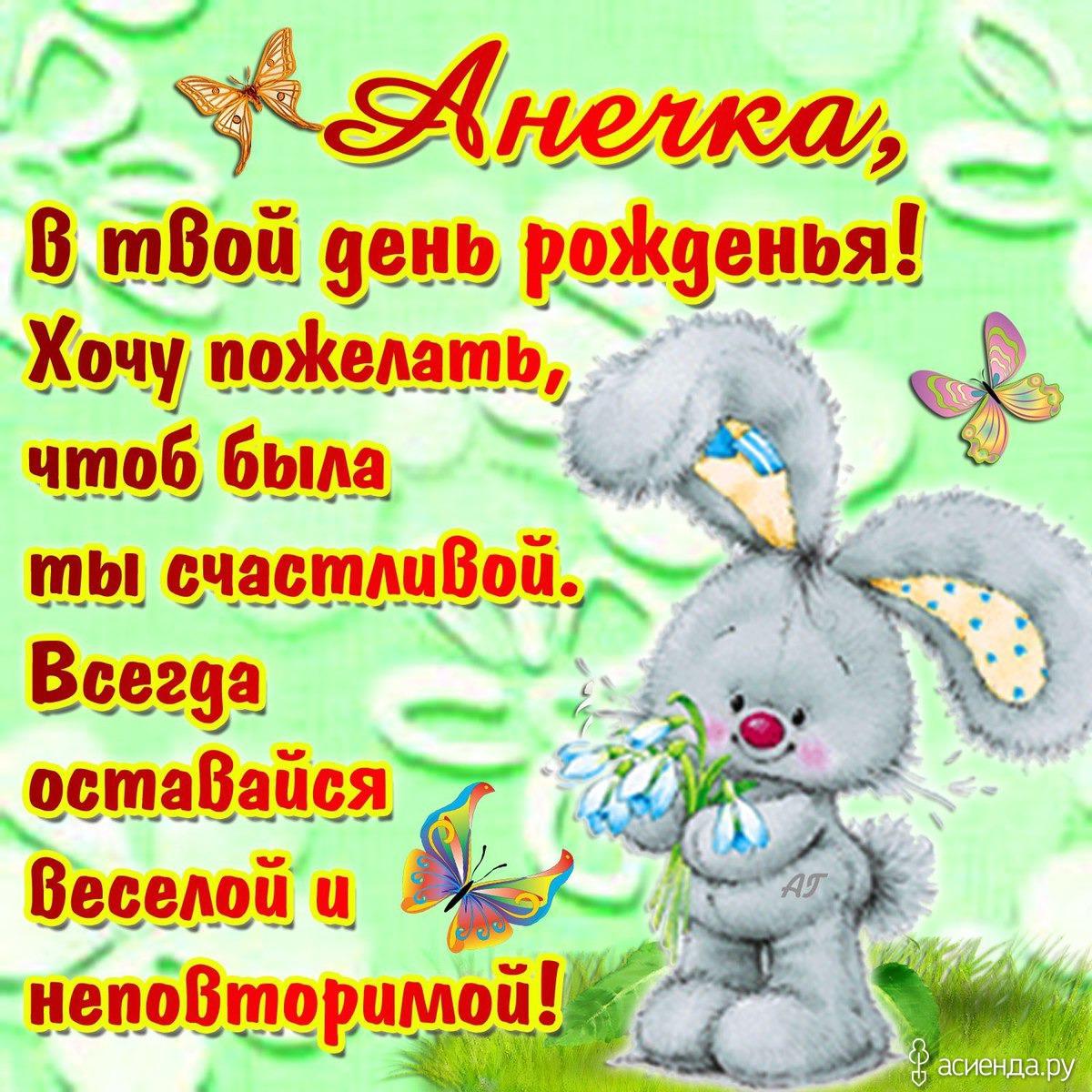 С днем рождения Анна, Аня, Аннушка, Анюта 246