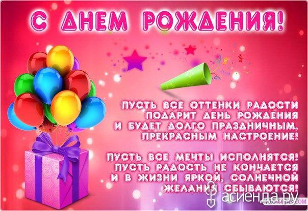 Поздравление день рождения пусть годы