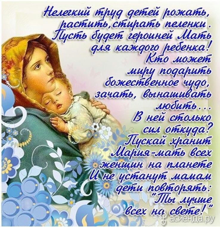 Поздравление матери ко дню рождения дочери