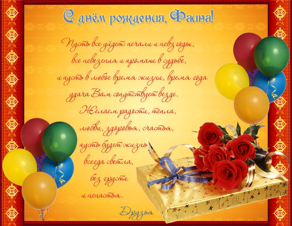 Поздравления фаине с днем рождения