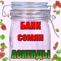БАНК АСИЕНДЫ. Поделюсь семенами томатов