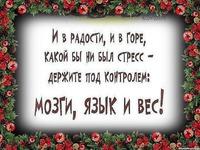 Романовна!!! Я с тобой!