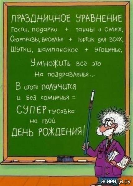 Поздравления для педагога с днем рождения