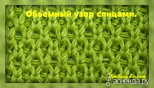 Выпуклые узоры для вязания на спицах 15