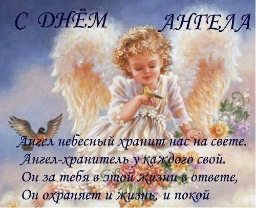 Поздравление с днем ангела мамы