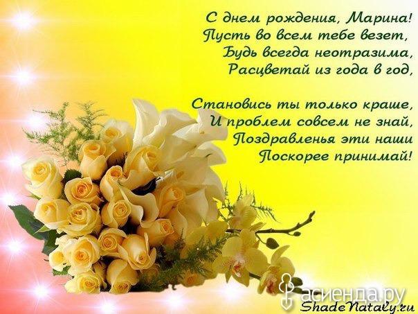 Стихотворение поздравления с днем рождения на вы