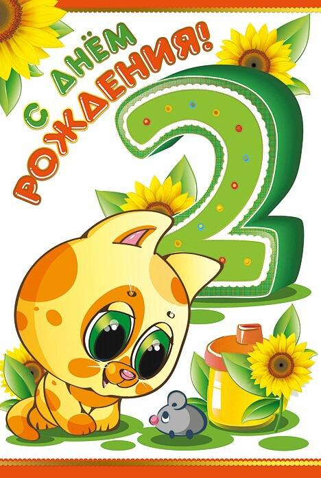 Поздравление с днем рождения для мальчика 2-х лет