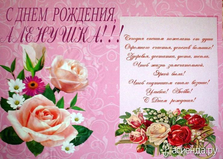 День рождения поздравления алена