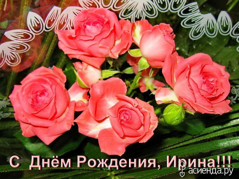 Поздравление днем рождения иру