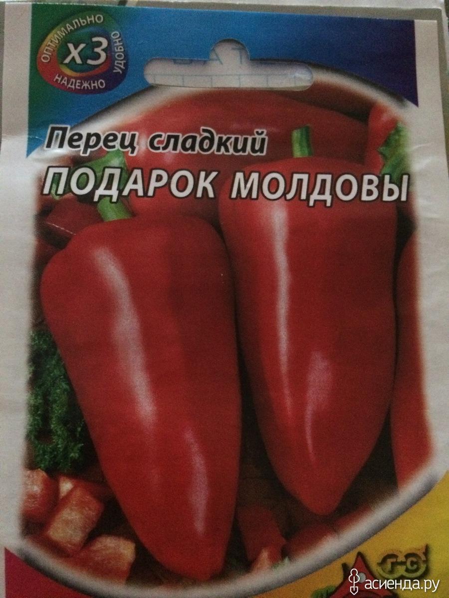 Отзывы о перце подарок молдовы 384