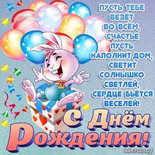 Поздравляю с днем рождения ниночка