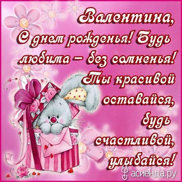 Поздравления с днем рождения валентине