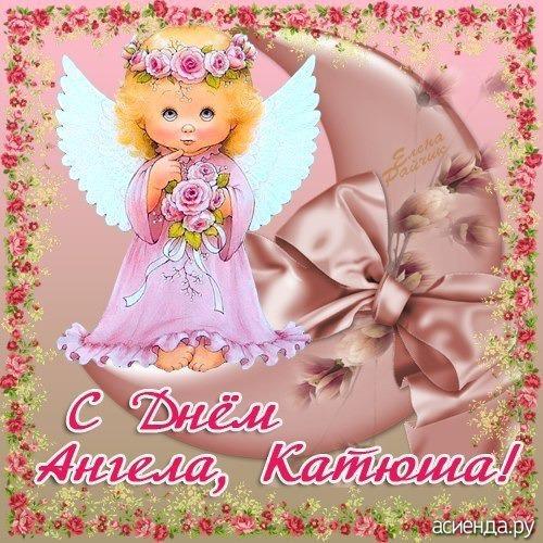Поздравление с днём ангела екатерины картинки