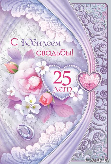 С годовщиной свадьбы 25 лет поздравления