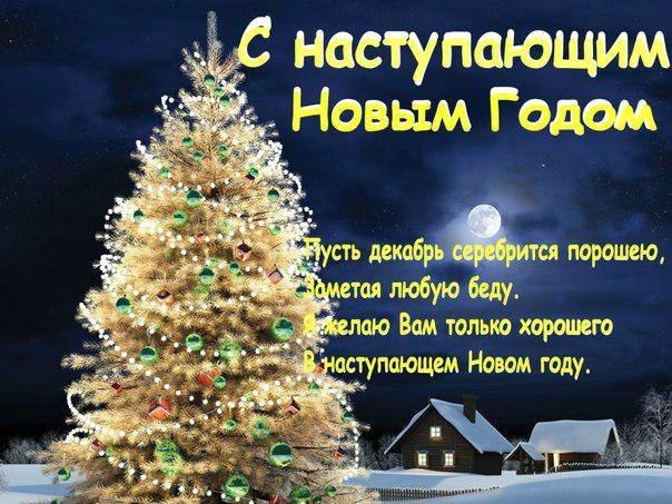 Самое лучше поздравление с новым годом