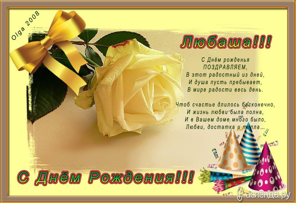 Поздравления с днем рождения любовь имя