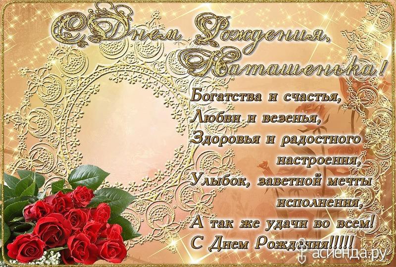 Анимированные открытки с днем рождения для наташи