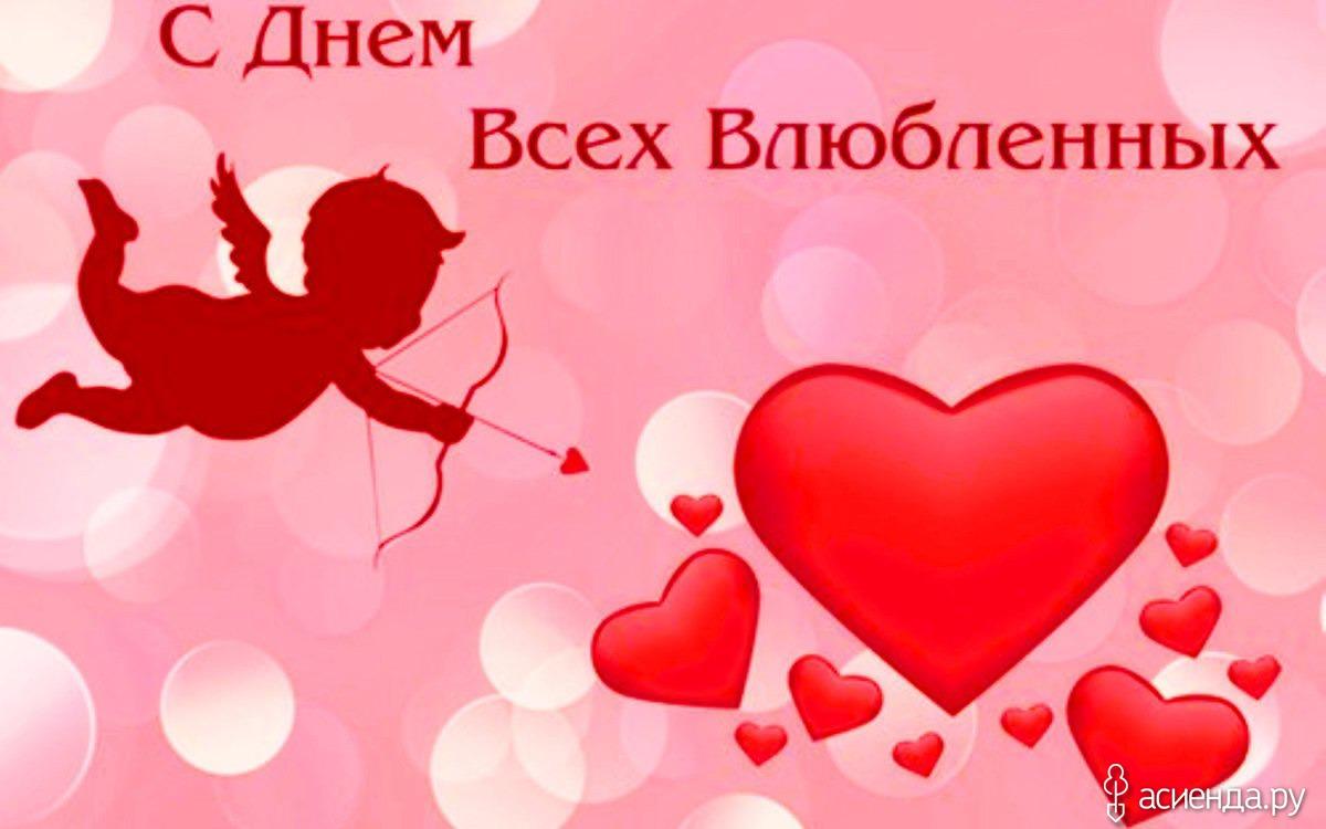 Поздравление с днем святого валентином подруге