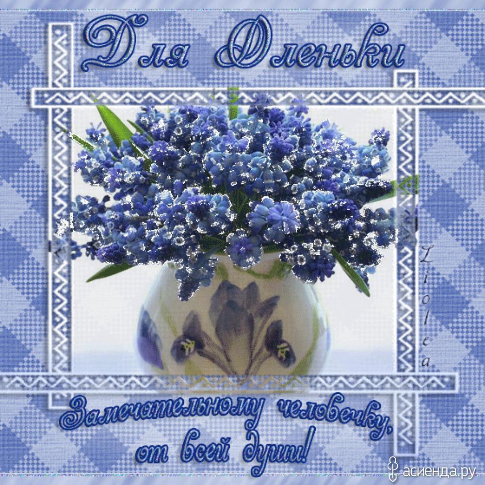 Фото открытка оленьке