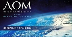 ДОМ. Свидание с планетой (2009)