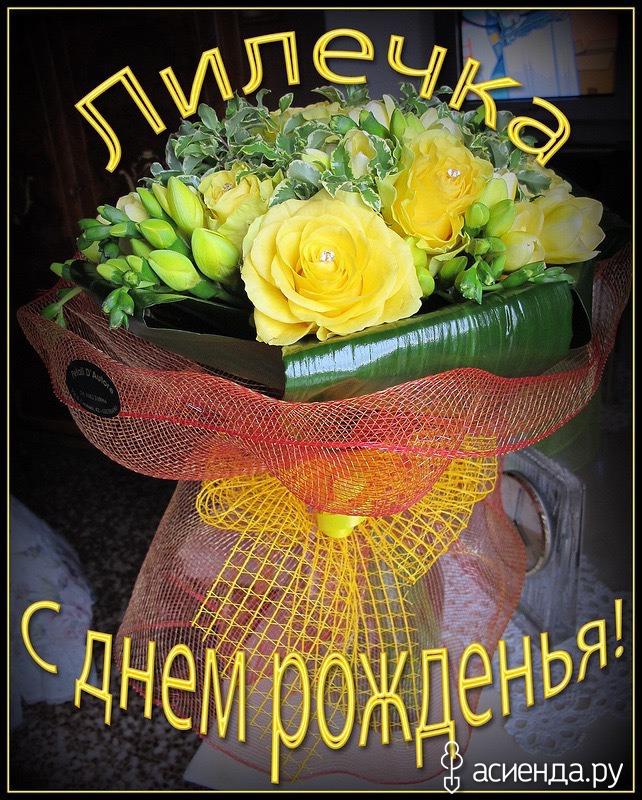 Поздравить лилю с днем рождения прикольно