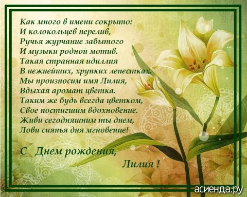 Поздравление с днем рождения подруги лилии