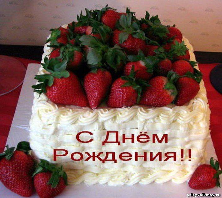 Поздравления для альмиру с днем рождения