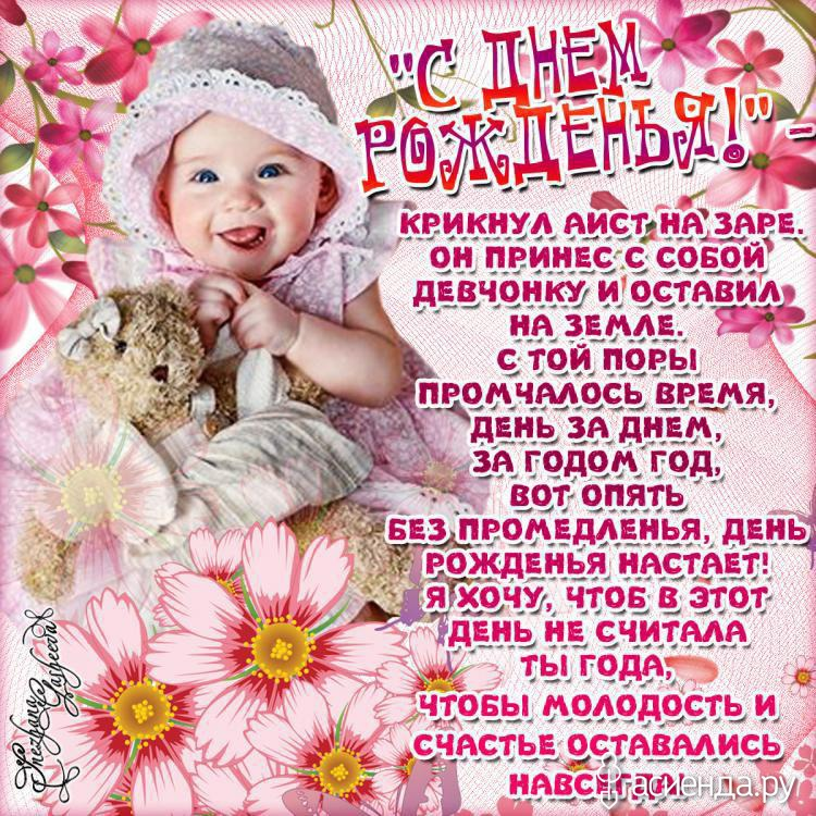 Поздравления для девушки с рождением дочки