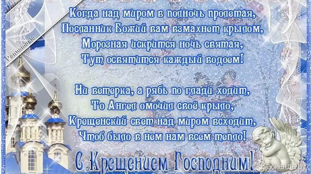 Украинские шуточные поздравления с крещением 2016