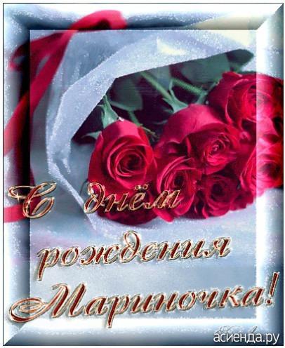 Открытки с поздравлением марине