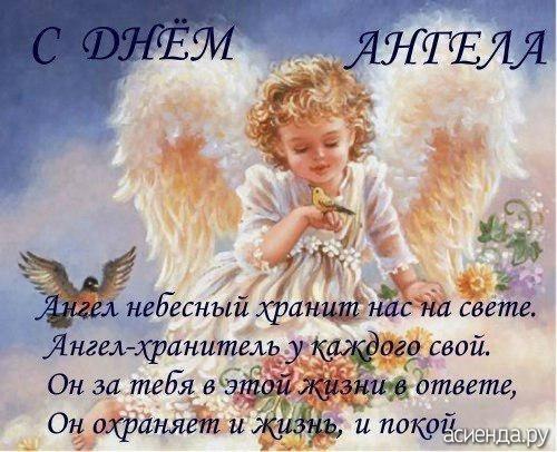 Открытки в днем ангела