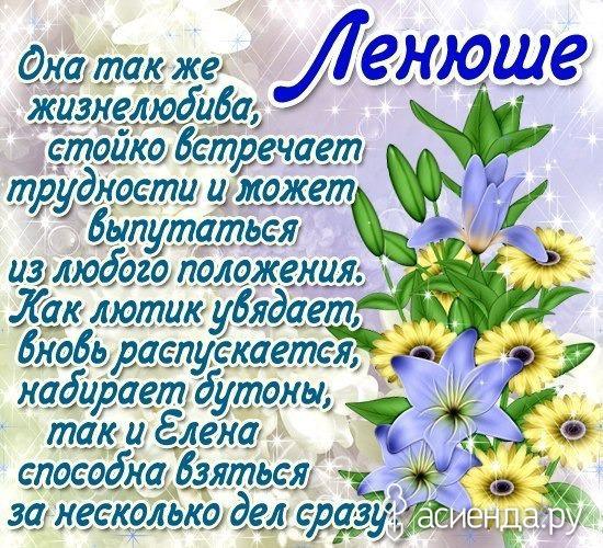 Поздравления с днем рождения ленуська